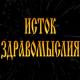 Gendalf_Svetliy