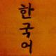 Koreanischkurs | la bonne heure